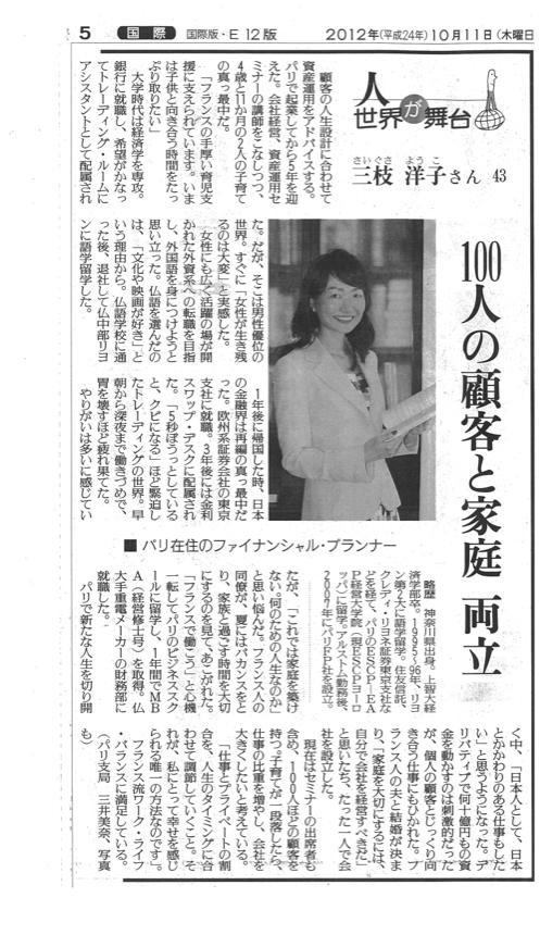 2012年 10月 11日 読売新聞 衛星版